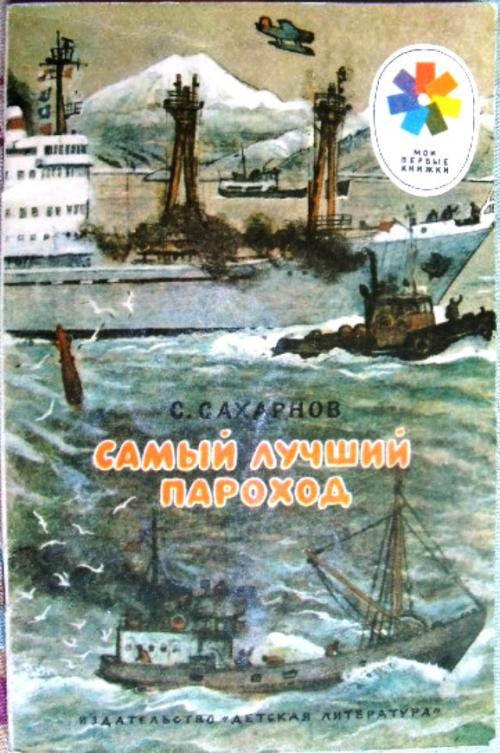 Советские детские книги.