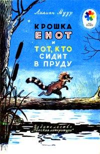 Советские детские книги СССР. / Блог им. che / Босоногое ...