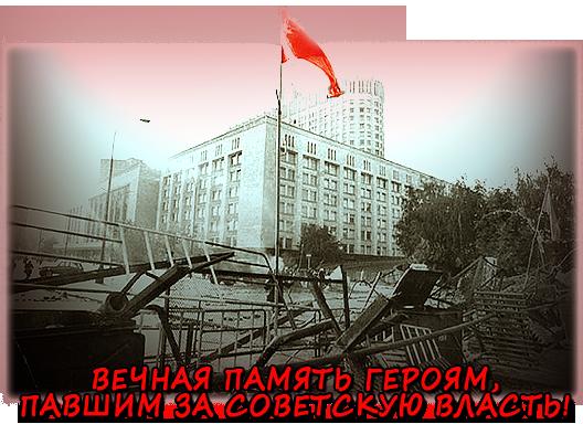 """За """"Чёрным Октябрём"""" будет Красный Октябрь!"""