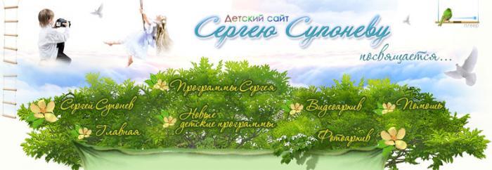 Супонев Сергей