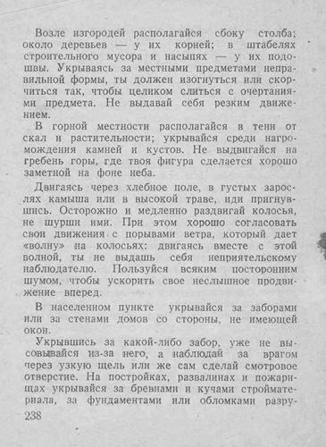 Спутник партизана, 1942 год. 50fa921802