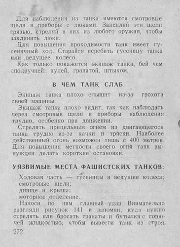 Спутник партизана, 1942 год. 1d1ef7ee8c