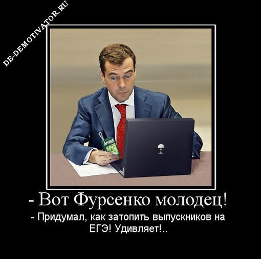 Русским образование не нужно