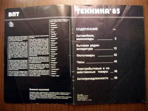 Внешпосылторг СССР 1985 год