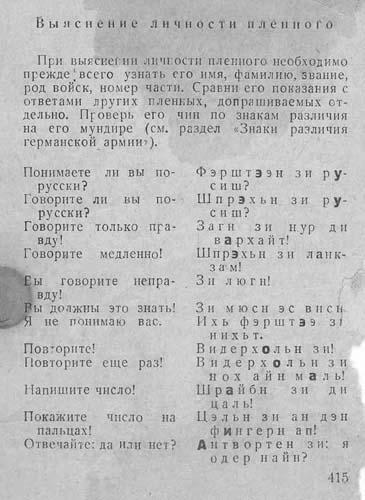 Спутник партизана, 1942 год. 48db09488b