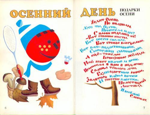 Советские детские книжки