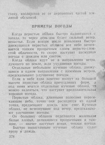 Спутник партизана, 1942 год. Aaced01cc1