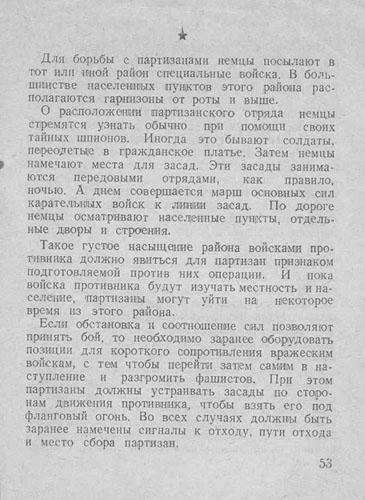 Спутник партизана, 1942 год. 7e7faa0a53