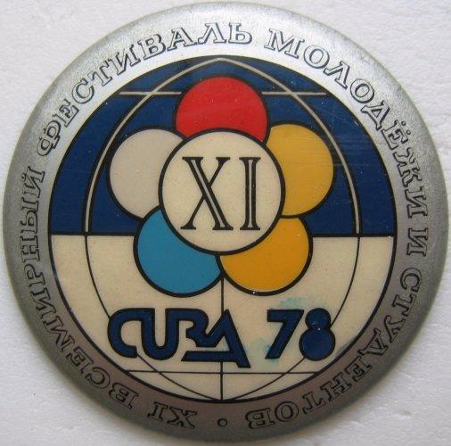 Студенческий фестиваль на Кубе.
