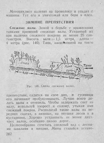 Спутник партизана, 1942 год. 80749a6b55