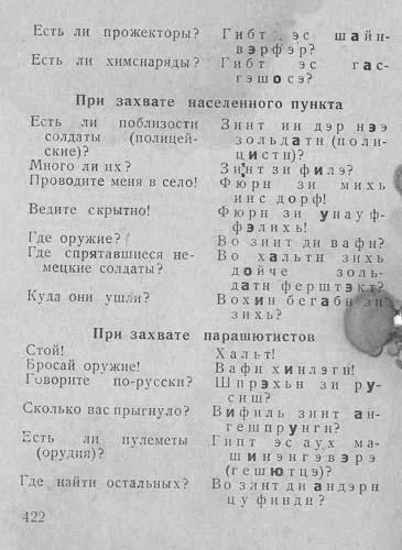 Спутник партизана, 1942 год. 6a4b8e9ef8