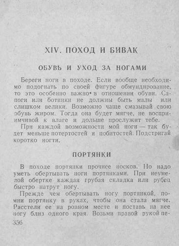 Спутник партизана, 1942 год. 5c84abe765