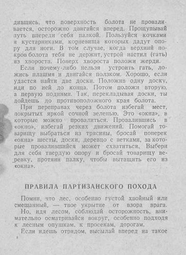 Спутник партизана, 1942 год. 4e64302d23
