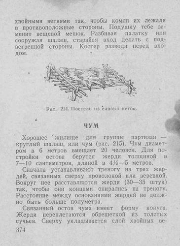 Спутник партизана, 1942 год. 0b5e648ee9
