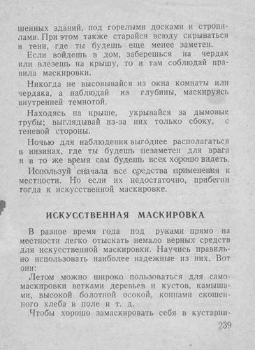 Спутник партизана, 1942 год. 470aa63744