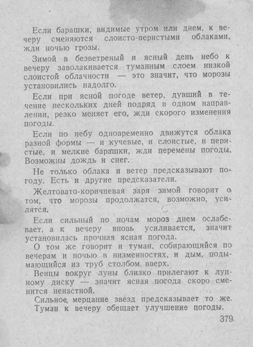 Спутник партизана, 1942 год. 69b49fb0a5