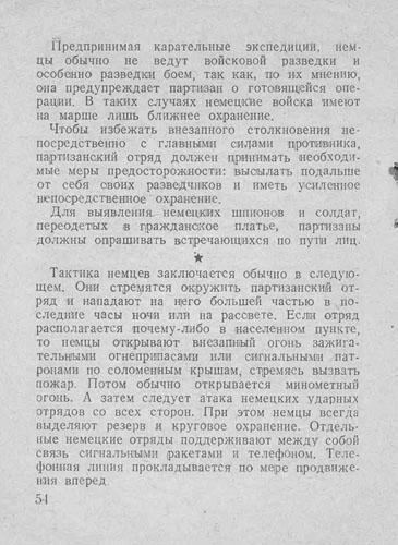 Спутник партизана, 1942 год. 73f1af9306