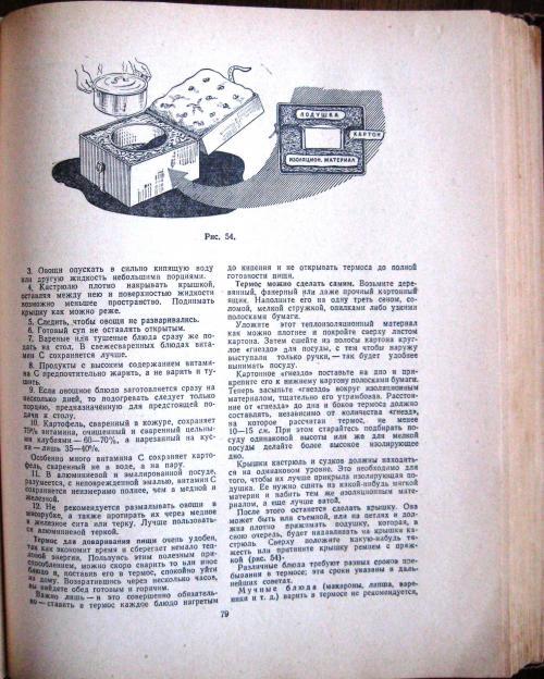 Книга полезных советов 1959 года скачать