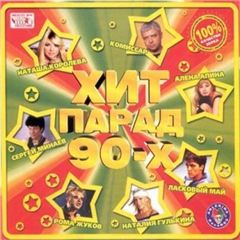 российская эстрада 90-х
