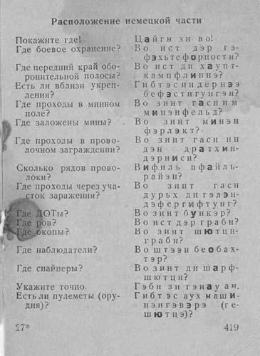 Спутник партизана, 1942 год. 3e6e582e02