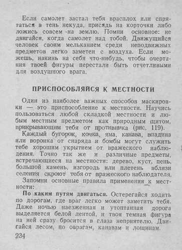 Спутник партизана, 1942 год. C4b19406d5