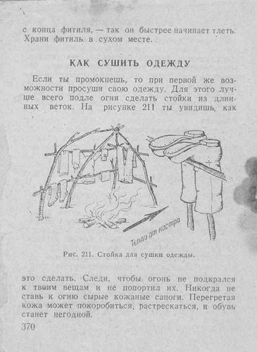 Спутник партизана, 1942 год. Ebc5bdc58b