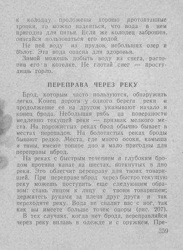 Спутник партизана, 1942 год. 678b9234a0