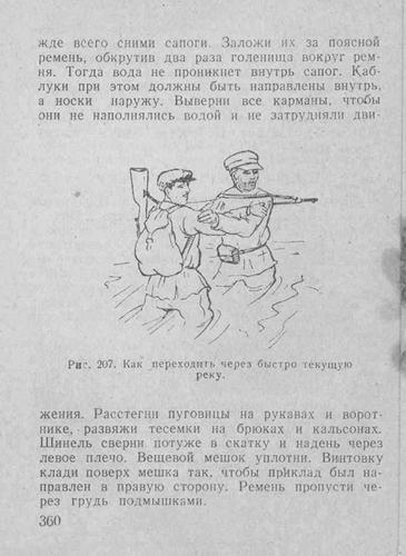 Спутник партизана, 1942 год. 845af1e31c