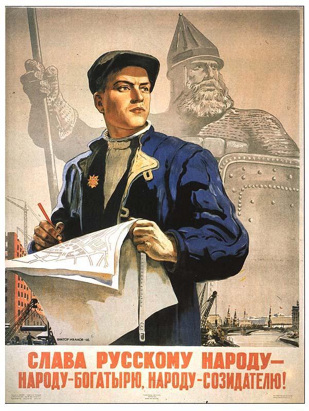Слава Советскому народу—созидателю!