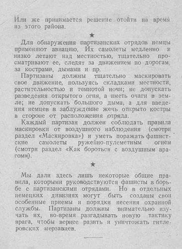 Спутник партизана, 1942 год. E14f22890b