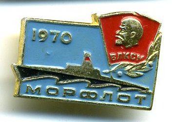 Морфлот Комсомол