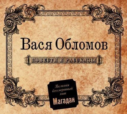 Вася Обломов - Повести и Рассказы (2011) MP3 320 kbps
