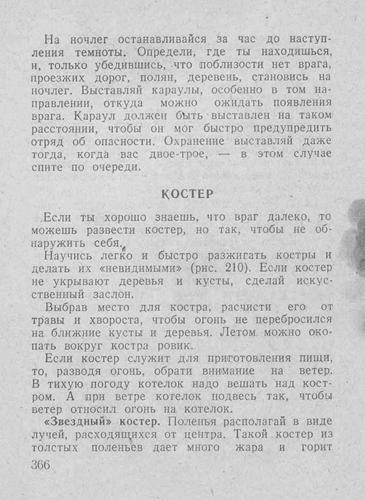 Спутник партизана, 1942 год. F50148b09f