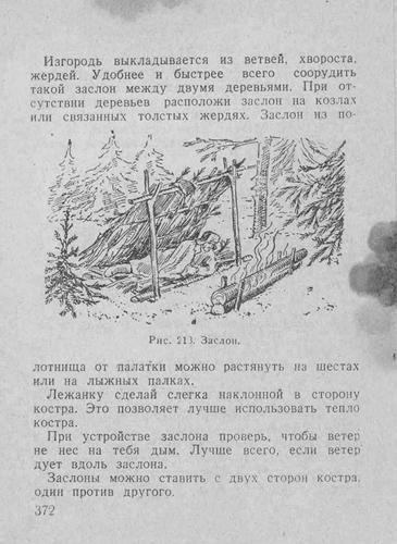 Спутник партизана, 1942 год. 4cd50cc851