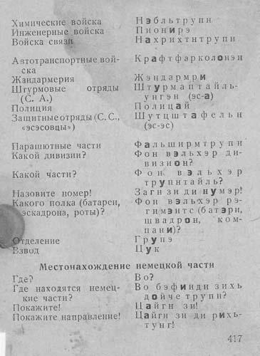 Спутник партизана, 1942 год. A739a17a13