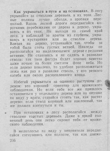 Спутник партизана, 1942 год. 22d29b5c34