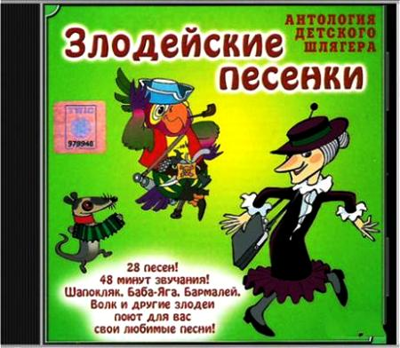 Злодейские песенки (Детские песни из мультфильмов)