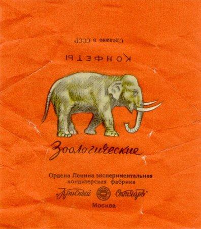 Конфеты СССР