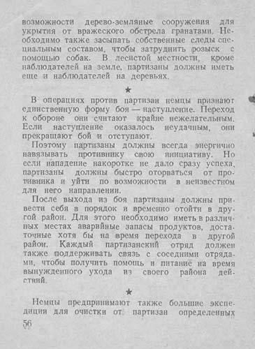 Спутник партизана, 1942 год. 7468521162