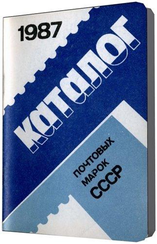 Каталог почтовых марок СССР 1987