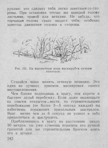 Спутник партизана, 1942 год. Def12dc860
