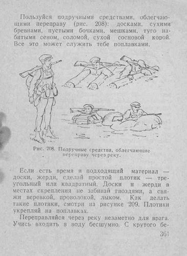 Спутник партизана, 1942 год. 03949dab86
