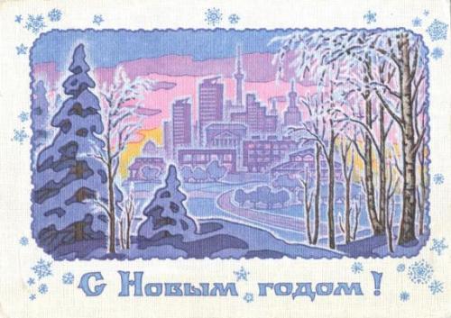 советские новогодние открытки 1983