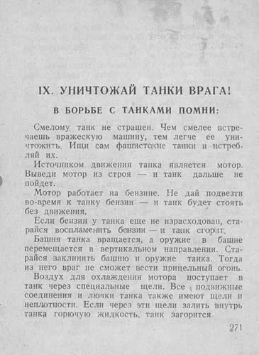 Спутник партизана, 1942 год. 8d8c06889c