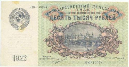Первые советские деньги с гербом СССР.