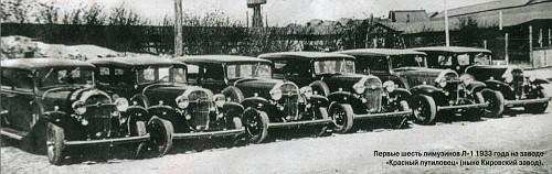 Советский автомобиль 1932 год