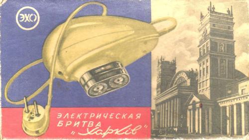 Электрическая бритва Харьков
