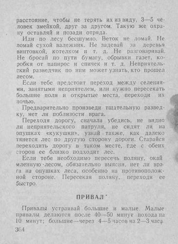 Спутник партизана, 1942 год. 9a9fb379fe