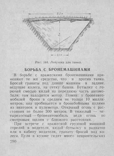 Спутник партизана, 1942 год. E11ad6c6ea
