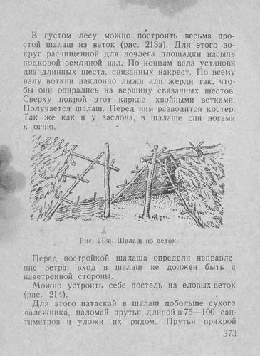 Спутник партизана, 1942 год. 7195072ab7